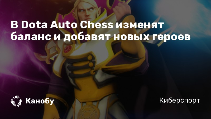 В Dota Auto Chess изменят баланс и добавят новых героев
