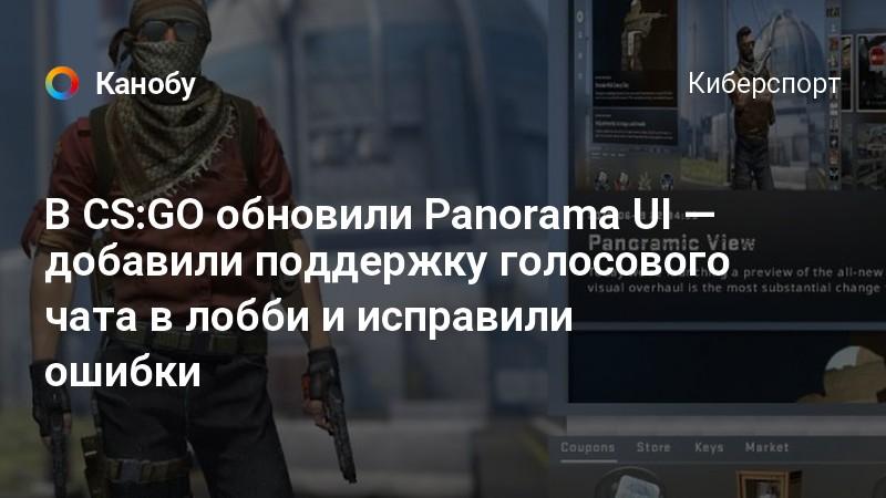 В CS:GO обновили Panorama UI — добавили поддержку голосового