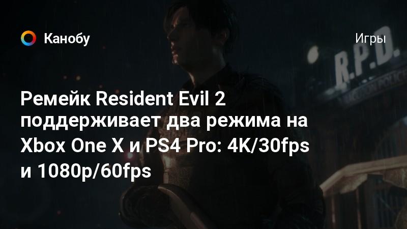 Ремейк Resident Evil 2 поддерживает два режима на Xbox One X