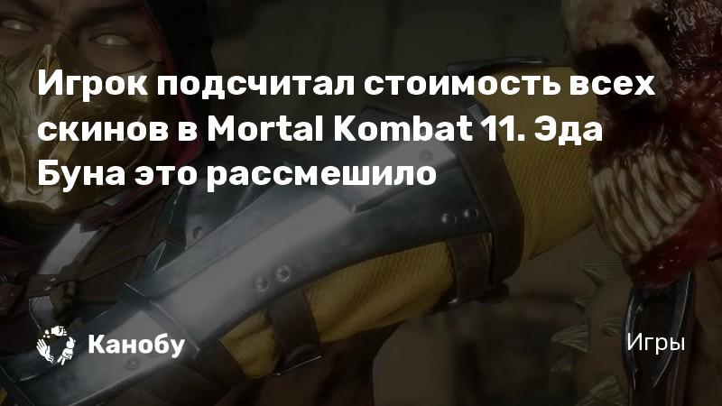 Игрок подсчитал стоимость всех скинов в Mortal Kombat 11. Эда Буна это рассмешило