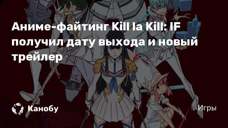 Аниме-файтинг Kill la Kill: IF получил дату выхода и новый трейлер