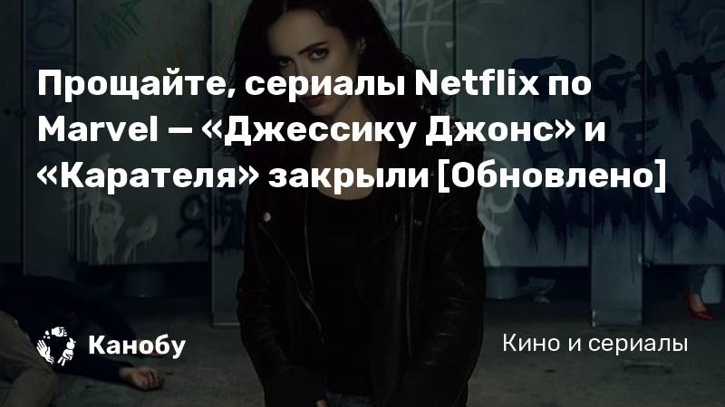Прощайте, сериалы Netflix по Marvel — «Джессику Джонс» и «Карателя» закрыли [Обновлено]