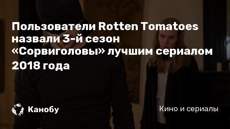 Пользователи Rotten Tomatoes назвали 3-й сезон «Сорвиголовы» лучшим сериалом 2018 года