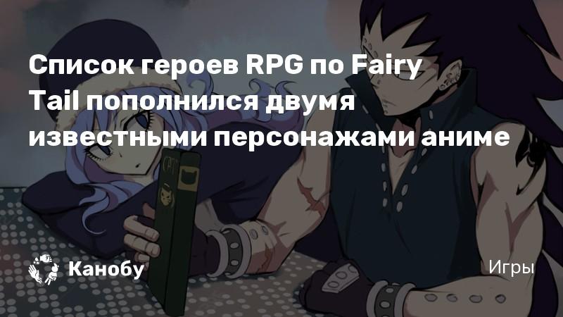 Список героев RPG по Fairy Tail пополнился двумя известными персонажами аниме
