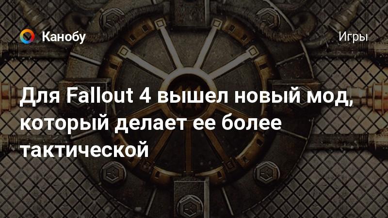 Для Fallout 4 вышел новый мод, который делает ее более
