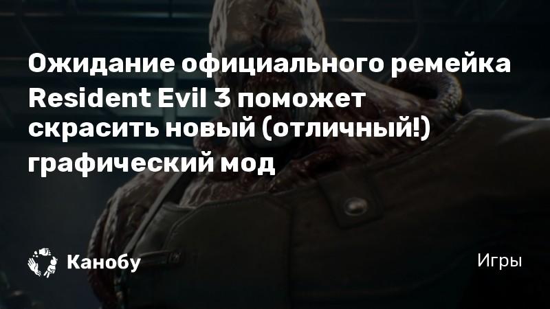 Ожидание официального ремейка Resident Evil 3 поможет