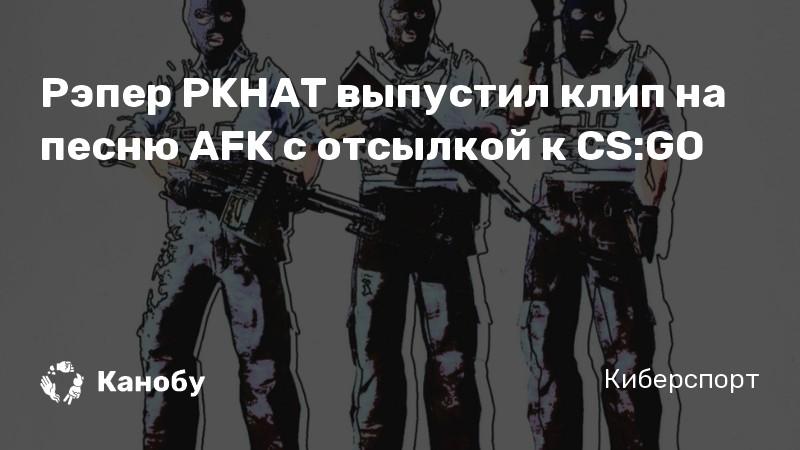 Рэпер PKHAT выпустил клип на песню AFK с отсылкой к CS:GO