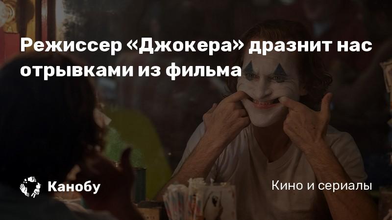 Режиссер «Джокера» дразнит нас отрывками из фильма