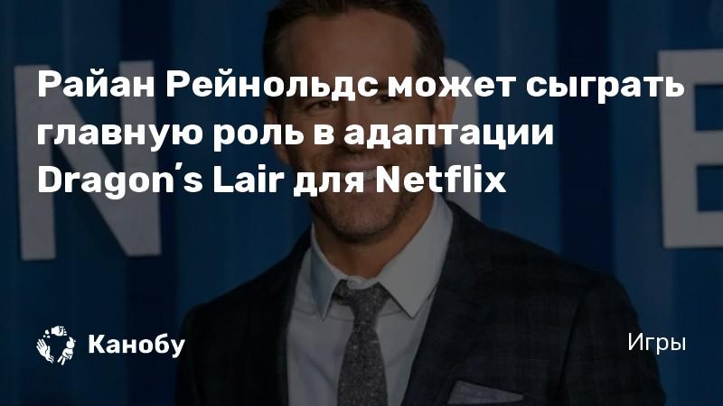 Райан Рейнольдс может сыграть главную роль в адаптации Dragon's Lair для Netflix
