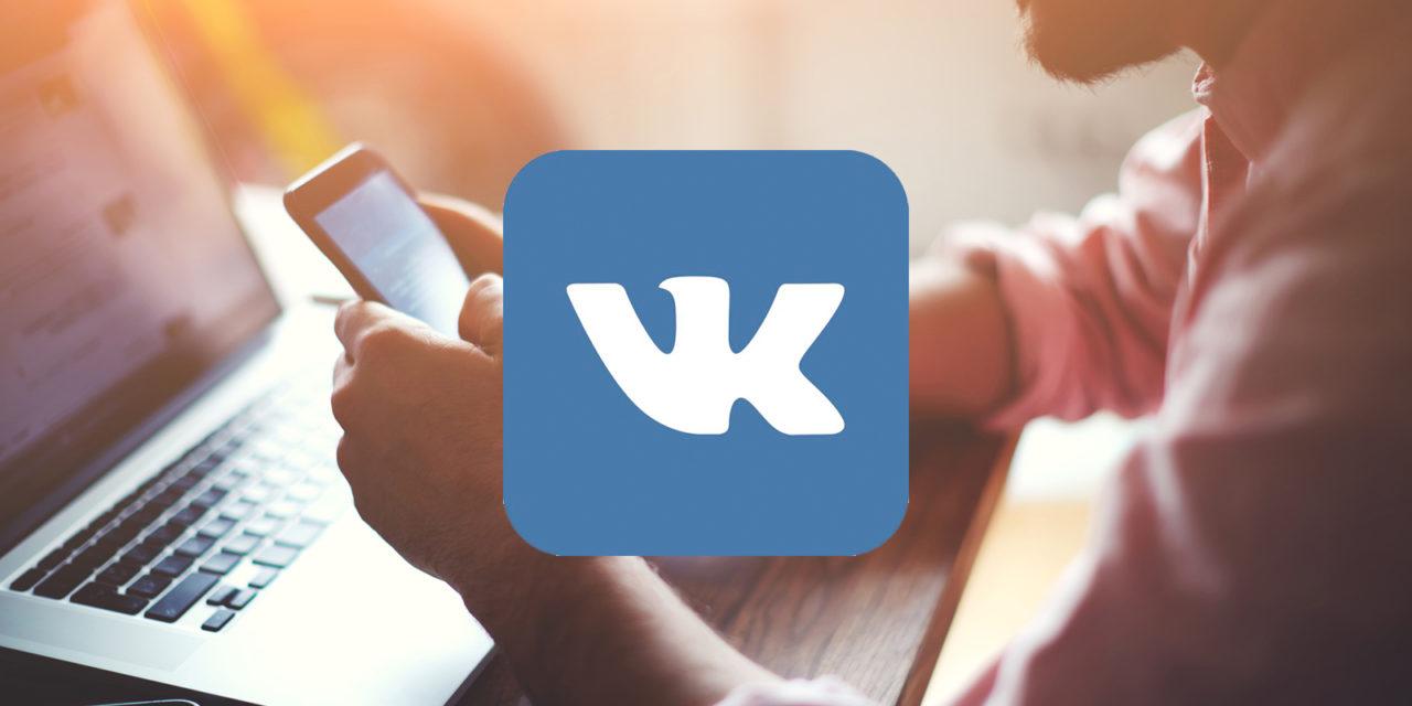 «ВКонтакте» тестирует перевод голосовых сообщений втекст