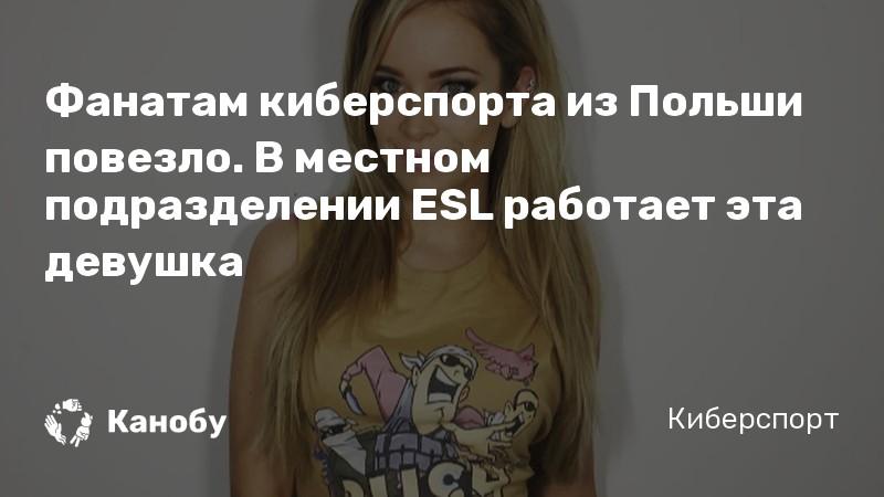 Фанатам киберспорта из Польши повезло. В местном подразделении ESL работает эта девушка
