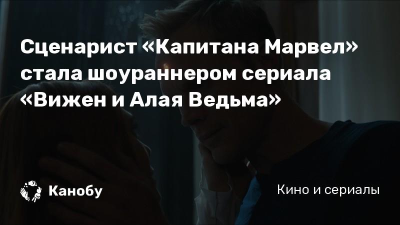 Сценарист «Капитана Марвел» стала шоураннером сериала «Вижен и Алая Ведьма»
