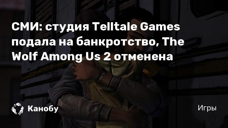 СМИ: студия Telltale Games подала на банкротство, The Wolf Among Us 2 отменена