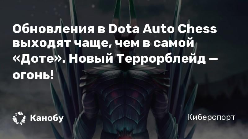 Обновления в Dota Auto Chess выходят чаще, чем в самой «Доте». Новый Террорблейд — огонь!