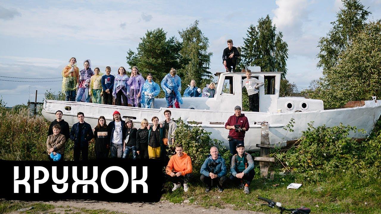 Дудь выпустил фильм о проекте «Кружок»: почему образование в российской глубинке такое важное