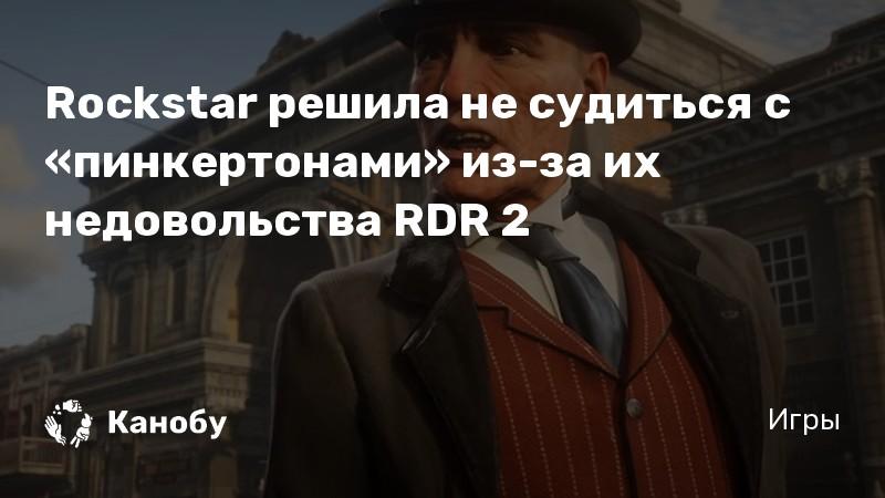 Rockstar решила не судиться с «пинкертонами» из-за их недовольства RDR 2