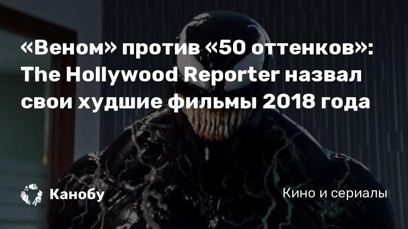 «Веном» против «50 оттенков»: The Hollywood Reporter назвал свои худшие фильмы 2018 года