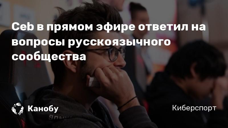 Ceb в прямом эфире ответил на вопросы русскоязычного сообщества
