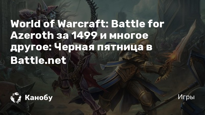 World Of Warcraft Battle For Azeroth за 1499 и многое