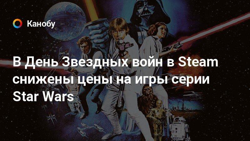 серии игр star wars на pc