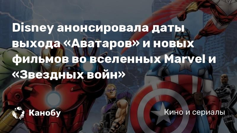 Disney анонсировала даты выхода «Аватаров» и новых фильмов во вселенных Marvel и «Звездных войн»