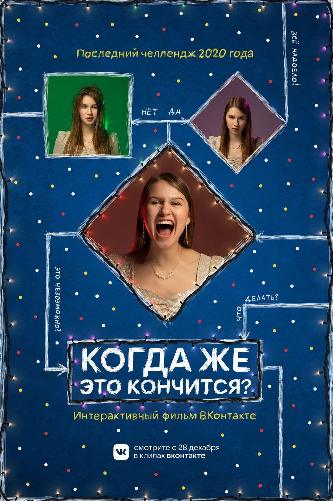 Во«ВКонтакте» вышел первый интерактивный новогодний фильм «Когдаже это кончится?»
