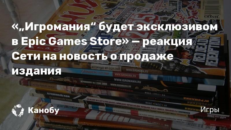 """«""""Игромания"""" будет эксклюзивом в Epic Games Store» — реакция Сети на новость о продаже издания"""