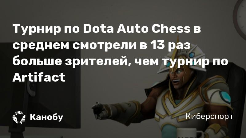 Турнир по Dota Auto Chess в среднем смотрели в 13 раз больше зрителей, чем турнир по Artifact