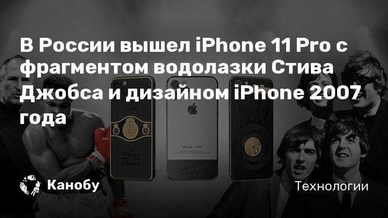 В России вышел iPhone 11 Pro с фрагментом водолазки Стива Джобса и дизайном iPhone 2007 года
