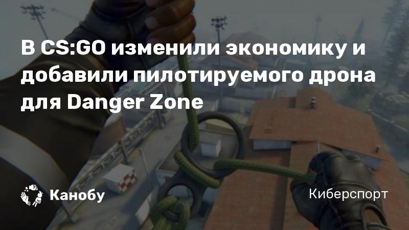 В CS:GO изменили экономику и добавили пилотируемого дрона для Danger Zone