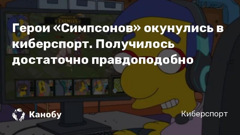 Герои «Симпсонов» окунулись в киберспорт. Получилось достаточно правдоподобно