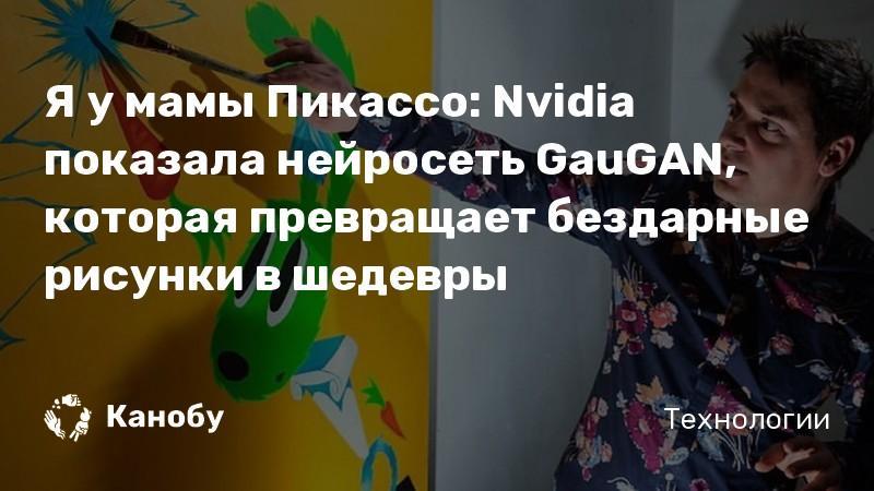 Я у мамы Пикассо: Nvidia показала нейросеть GauGAN, которая превращает бездарные рисунки в шедевры