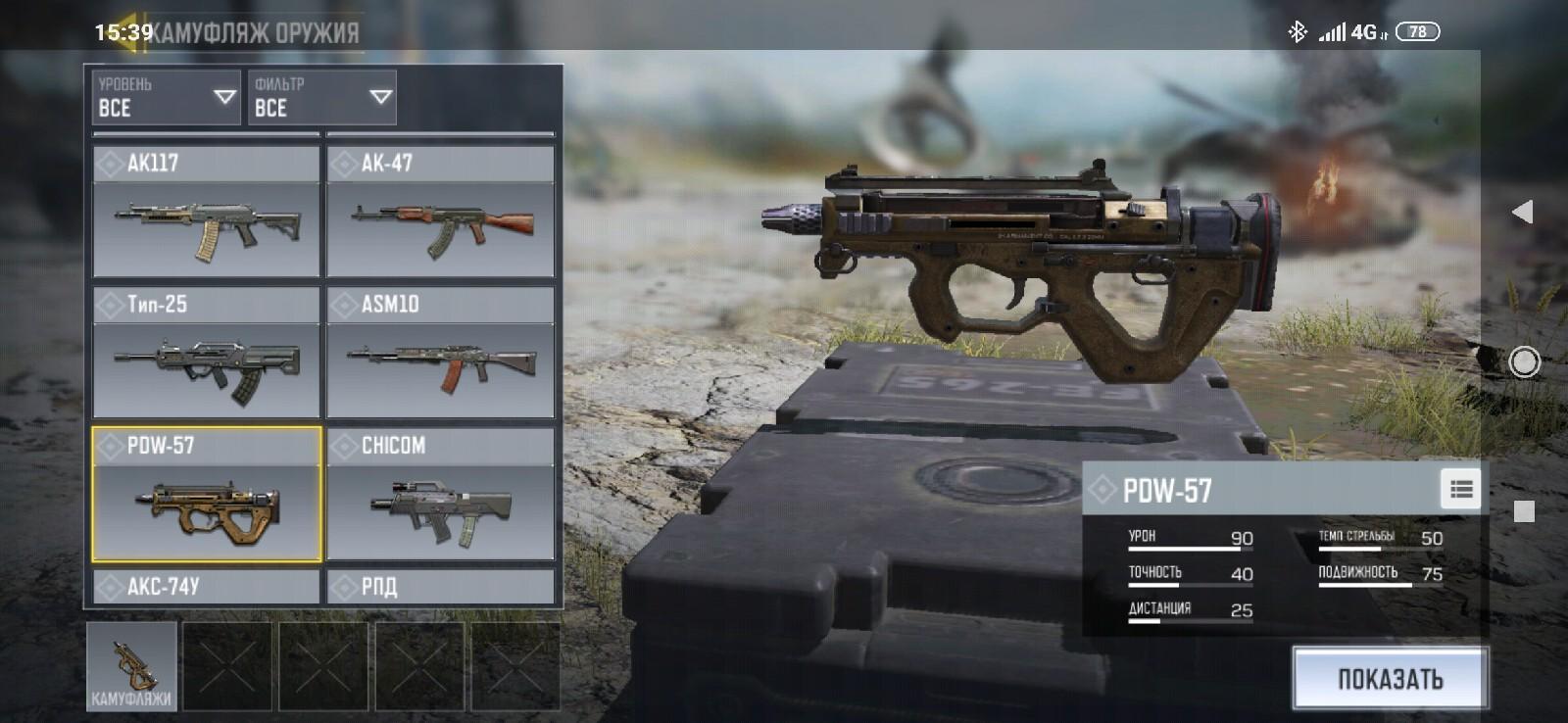 Luchshee Oruzhie V Call Of Duty Mobile Battle Royale Kanobu