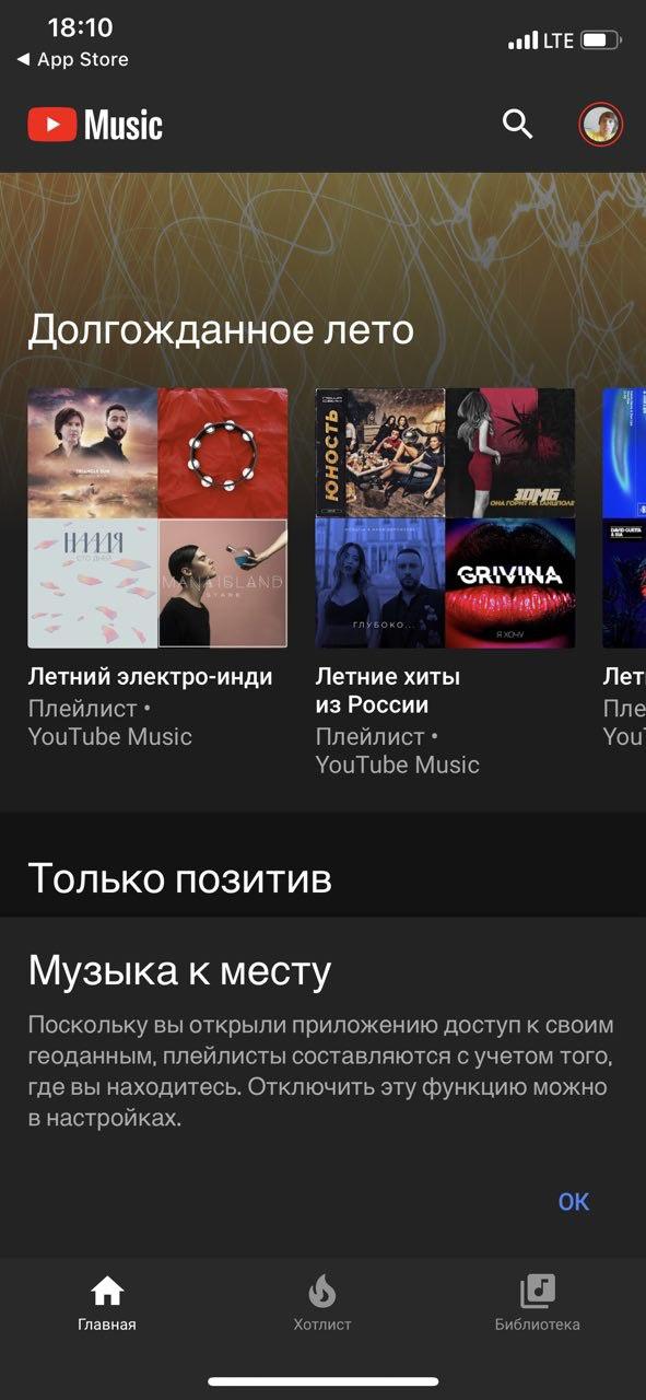 Лучшие музыкальные стриминговые сервисы - что выбрать для