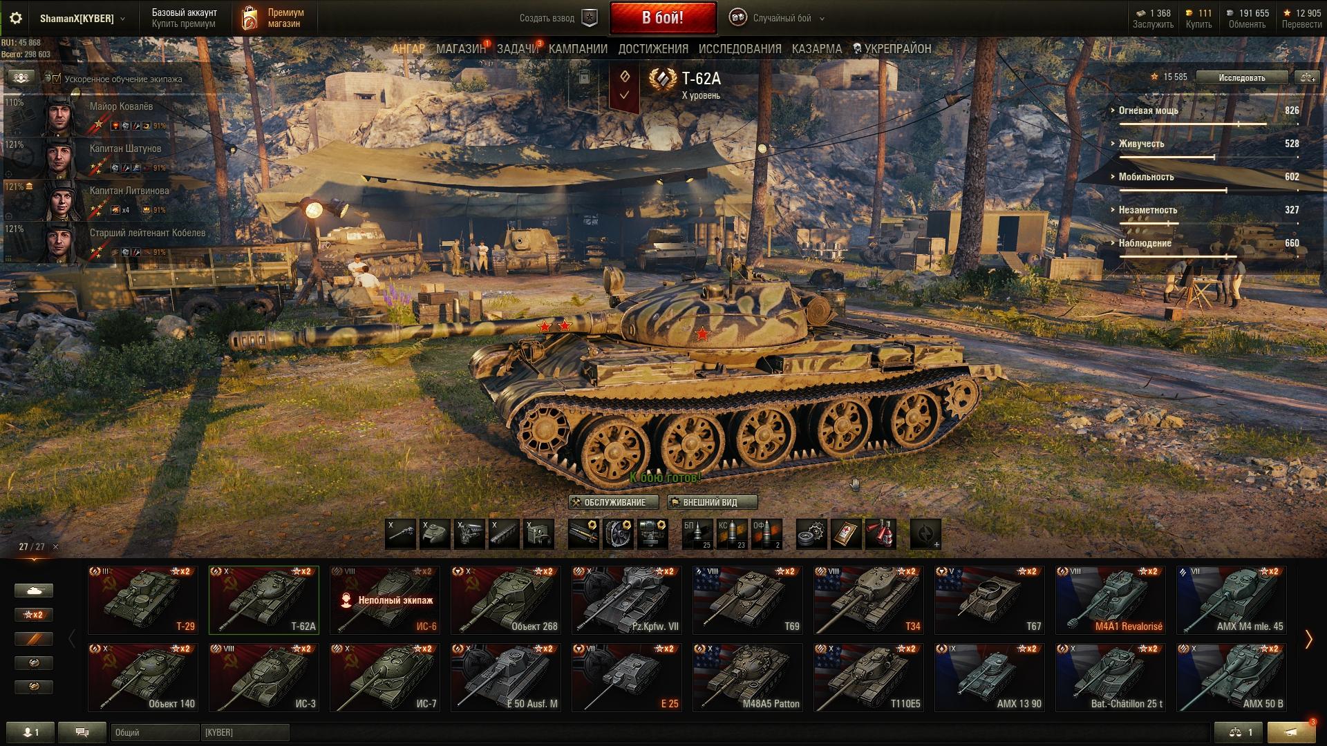 Как лучше играть в world of tanks на картах онлайн казино за и против