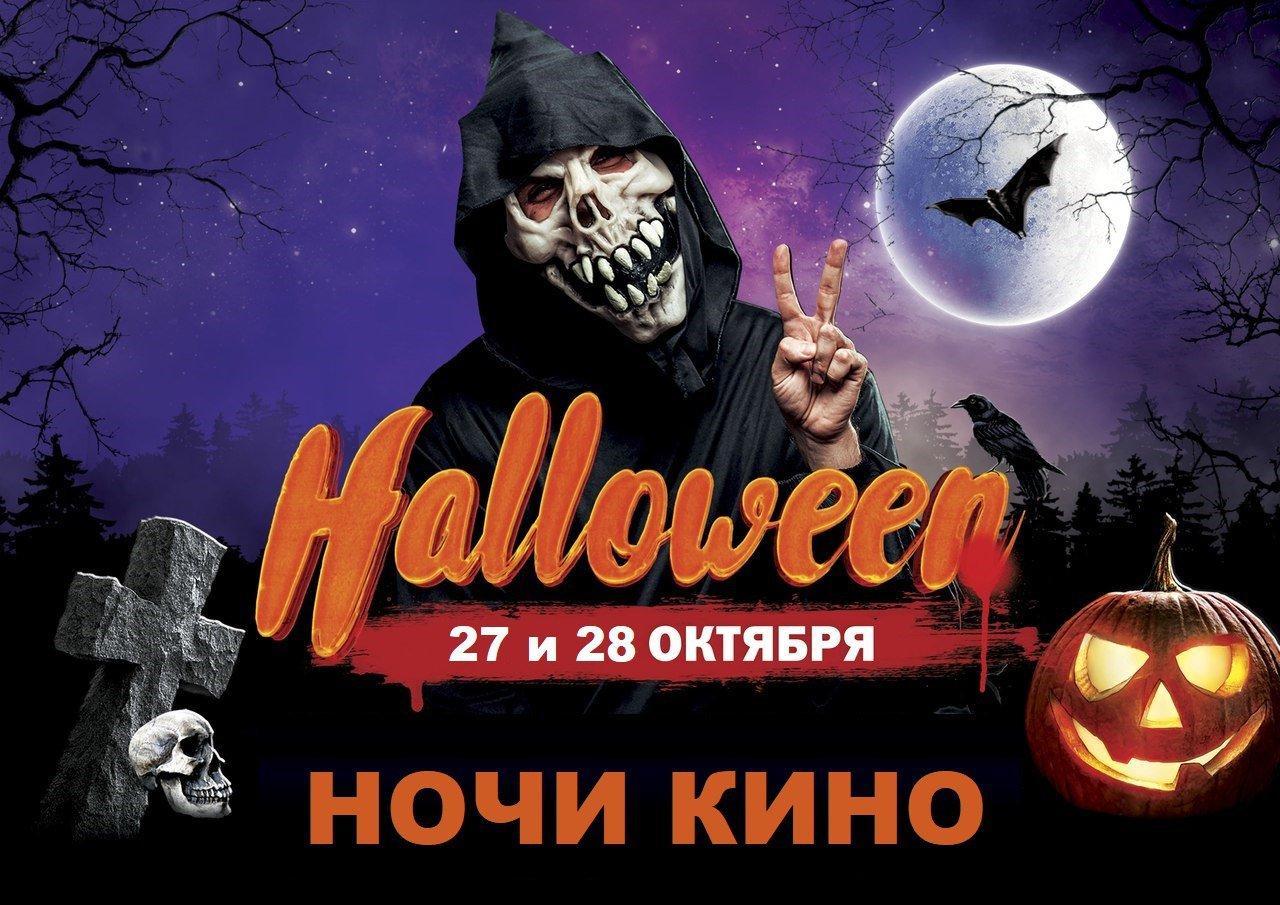 Хэллоуин в 2019 году рекомендуем