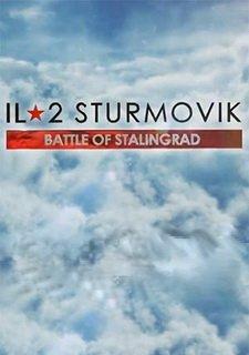 «Ил-2 Штурмовик: Битва за Сталинград»