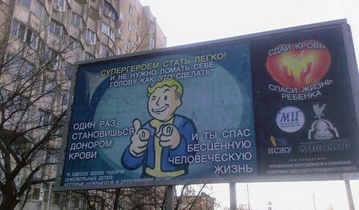 Похоже что, украинская рекламное сообщество нежно любит Fallout. Один из образцов социальной рекламы в Одессе:   Как .... - Изображение 1