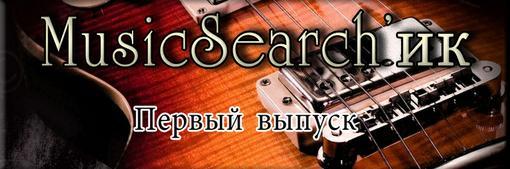 Добрый вечер канобучане! Так как являюсь меломаном, я запускаю эдакую  ежеденельную мини-блого-ленту MusicSearch'ik  .... - Изображение 1