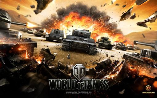 Игроки которые так ждали ОБТ игры World of  Tanks,наконец смогут опробовать ее до окончательного релиза.  Компания W .... - Изображение 1