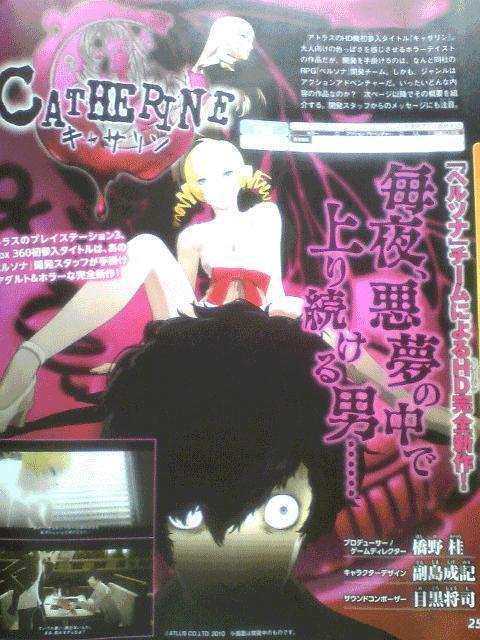 Анонс, но, как ни странно, не с GamesCom 2010. В свежем выпуске Famitsu была анонсирована первая HD-игра от команды, .... - Изображение 1