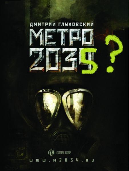 """Дмитрий Глуховский объявил что ещё не собирается писать продолжение МЕТРО 2034. Он говорит мол: """" Пока я не знаю, о  .... - Изображение 1"""