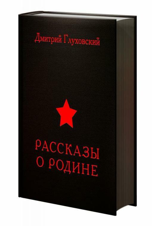 """Дмитрий Глуховский объявил что ещё не собирается писать продолжение МЕТРО 2034. Он говорит мол: """" Пока я не знаю, о  .... - Изображение 2"""