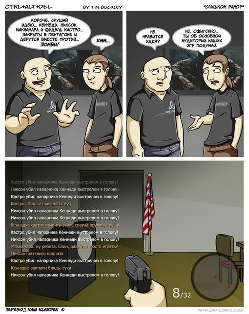 все вы уже в курсе о новом старом режиме в CoD: Black Ops.Мой любимый комикс о жизни геймеров Ctrl+Alt+Del уже отреа .... - Изображение 1