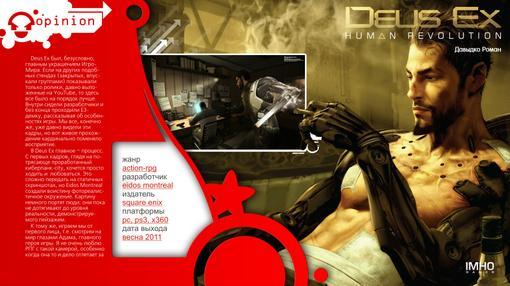 Авторское мнение на Deus Ex: Human Revolution, одну из самых лучших игр ИгроМир 2010. Различаются ли впечатления от  .... - Изображение 1