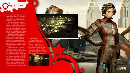 Авторское мнение на Deus Ex: Human Revolution, одну из самых лучших игр ИгроМир 2010. Различаются ли впечатления от  .... - Изображение 2