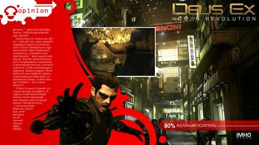 Авторское мнение на Deus Ex: Human Revolution, одну из самых лучших игр ИгроМир 2010. Различаются ли впечатления от  .... - Изображение 3