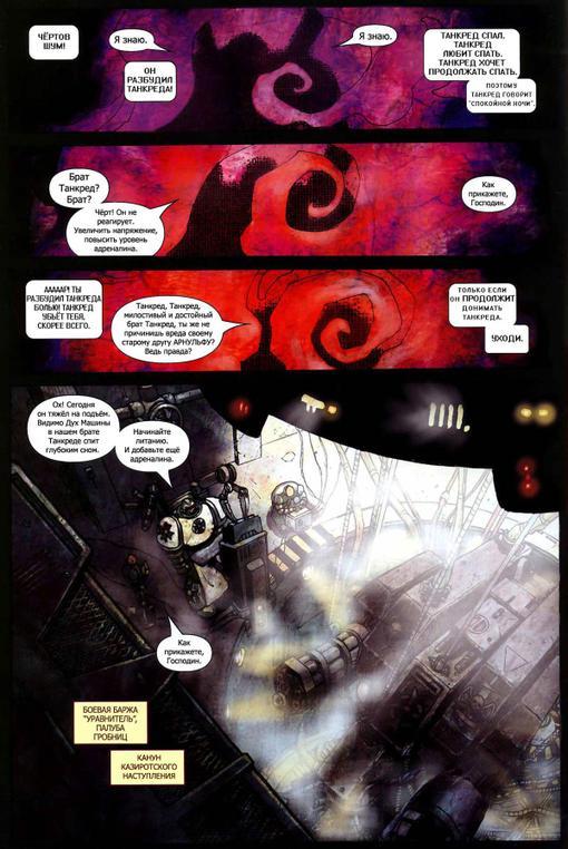 Комикс посвященный Славному Ордену Черных Храмовников которые продолжают свой Крестовый поход не смотря не на что. В .... - Изображение 1