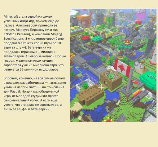 Компания Mojang Specifications сообщила, что полная версия популярнейшей градостроительной инди-игры Minecraft выйде .... - Изображение 3