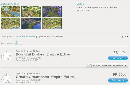 Наверняка многие знают, что Сегодня состоялся Релиз игры Age of Empires Online. Новость конечно радостная! Но не дол .... - Изображение 2